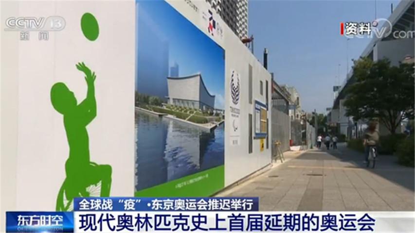 东京奥运会将成为首届延期举行的奥运会