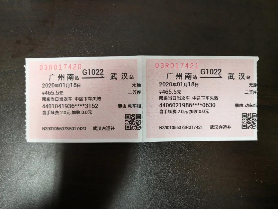 1月18日前往武汉的车票