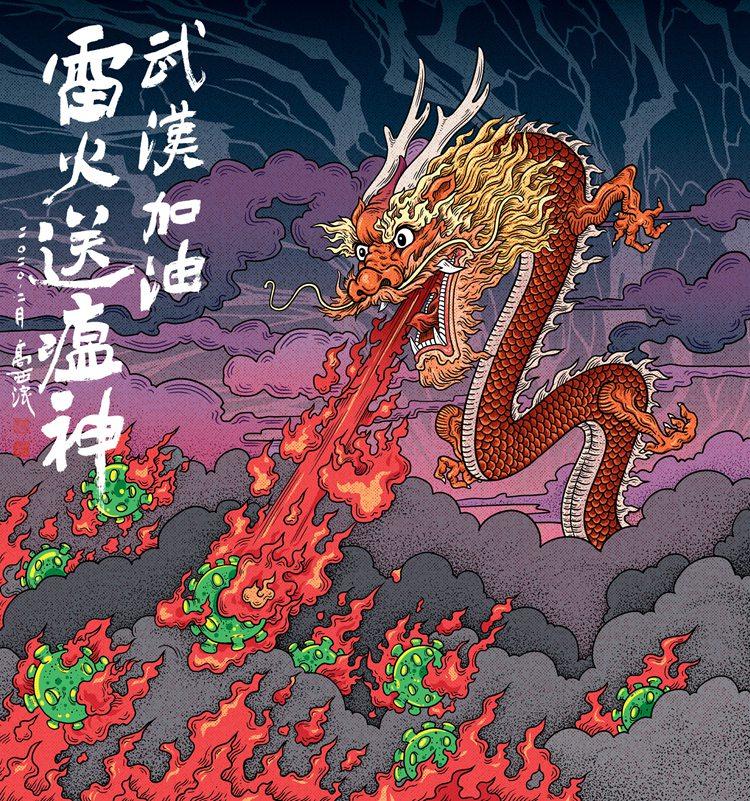 《雷火送瘟神》高西浪  漫畫