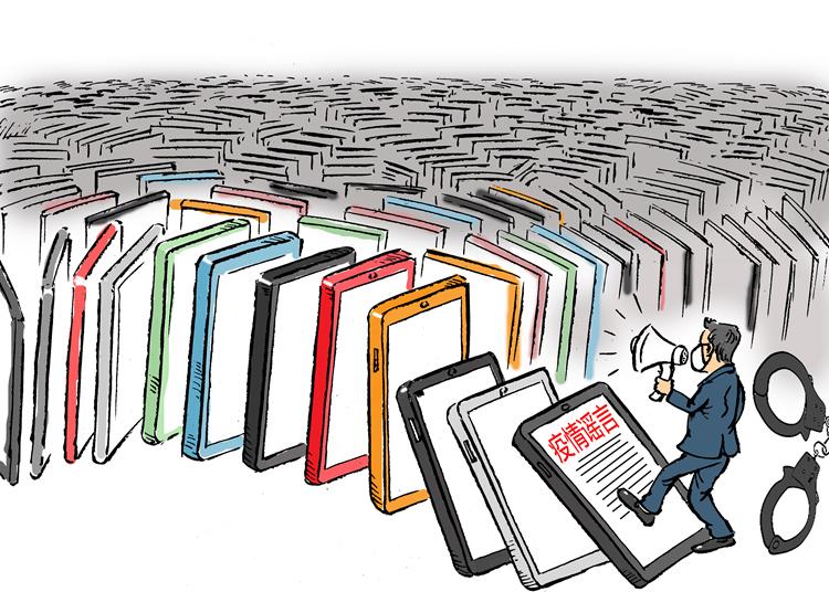 《造謠者的下場》趙國品    漫畫