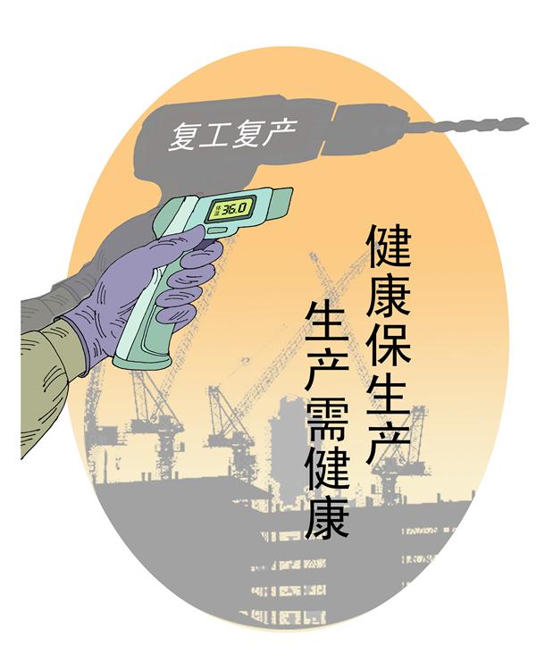 《健康保生産 生産需健康》黎青  漫畫