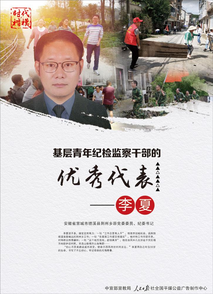 基层青年纪检监察干部的优秀代表 李夏