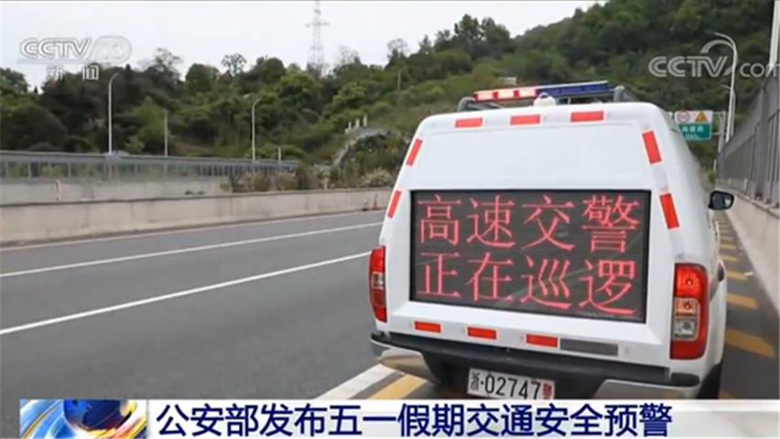 """公安部对今年""""五一""""假期交通安全形势进行研判 并向社会公众发出预警"""