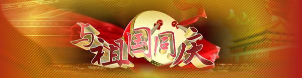 l點擊↑ 中央新影集團官網紀錄片《與祖國同慶》 專題報道