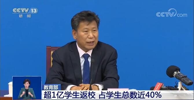 教育部王登峰:今年超1亿学生返校 占学生总数近40%