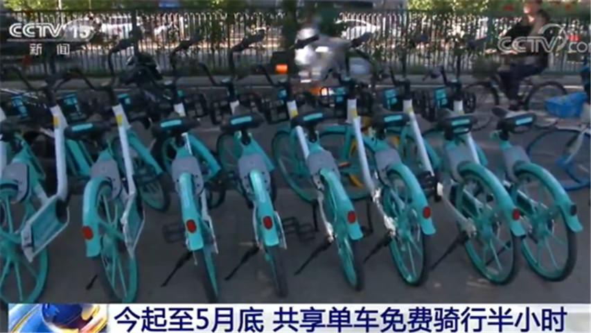 優惠來了!5月20日起至5月底北京共享單車免費騎行半小時