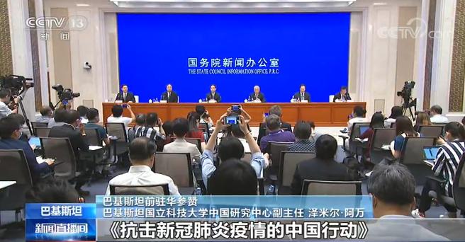 中国发布《抗击新冠肺炎疫情的中国行动》白皮书 多国学者表示中国抗疫成果了不起