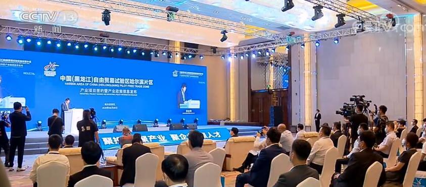 黑龙江自贸区又有大动作 32个产业项目总投资额377.8亿元
