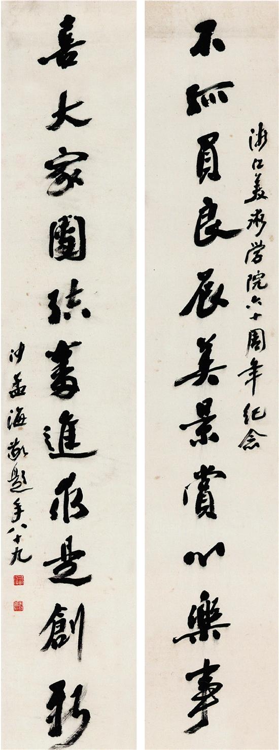 沙孟海 行書對聯 150×28cm×2 1988年 中國美術學院美術館藏