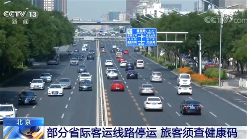 旅客须查健康码!北京部分省际客运班线停运