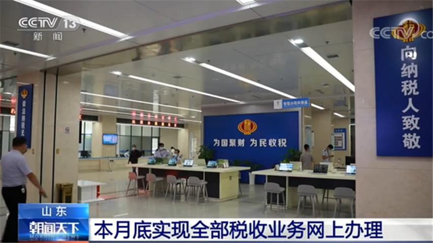 山东省启动办税新模式 实现全部税收业务网上办理