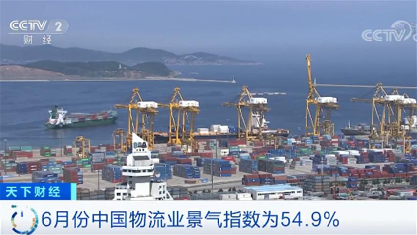 6月份中国物流业景气指数为54.9% 回升平稳