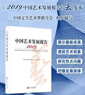 《2019中國藝術發展報告》雲發佈會在京舉行