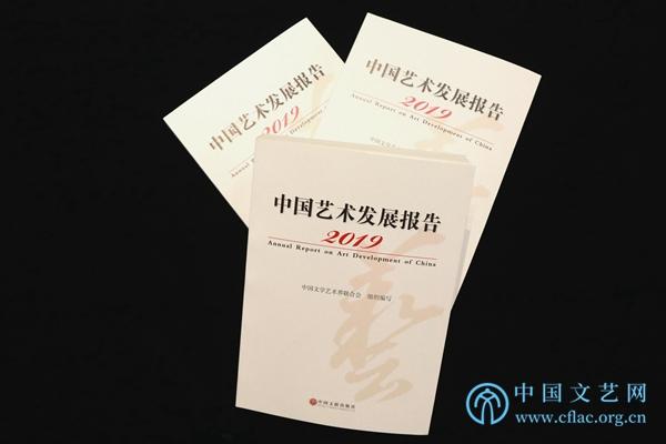 圖為《2019中國藝術發展報告》。中國文藝網 魏康奇 攝