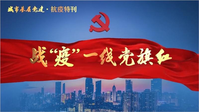 """公益專題片《戰""""疫""""一線黨旗紅》"""