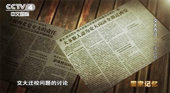 丝瓜成版人性视频app关于交大西迁的报纸文章