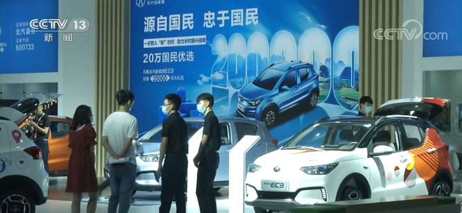新能源汽车 开启下乡全国推广活动