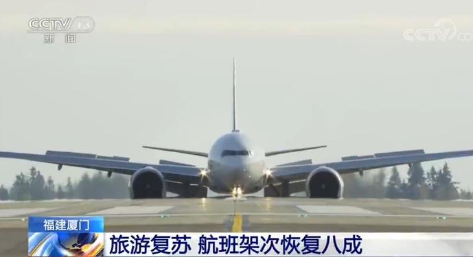 《【恒达注册首页】福建厦门:航班架次恢复八成推动旅游市场有序复苏》