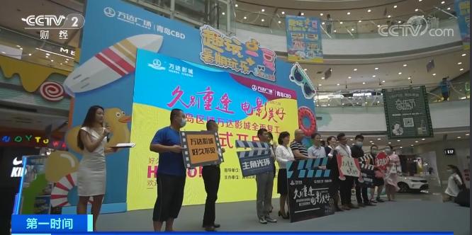 山东青岛:新一轮消费季将发放文化惠民补贴近300万元