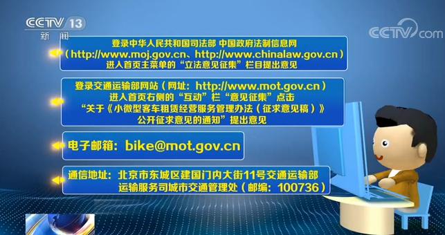 交通运输部:租车共享汽车行业管理办法公开征求意见