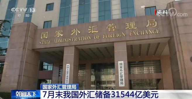 国家外汇管理局公布 7月末我国外汇储备31544亿美元