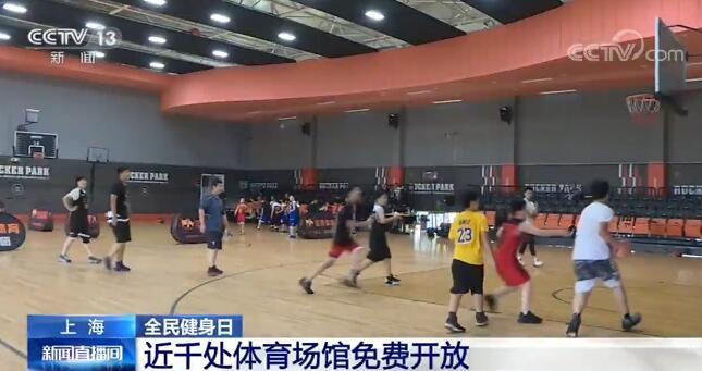 上海近千处体育场馆免费开放 只能线下排队进入