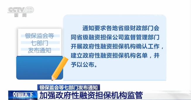 七部门发布通知 将加强政府性融资担?;辜喙? width=