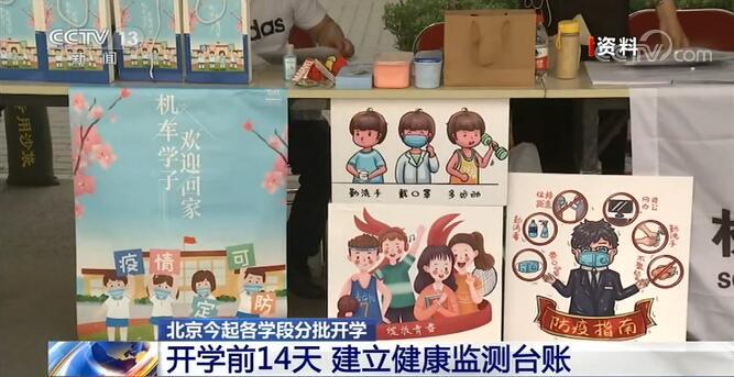 北京今起各学段分批开学:建健康监测台账 实行单元式管理