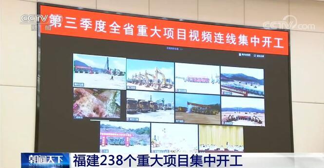 福建238个重大项目开工 总投资2346亿元
