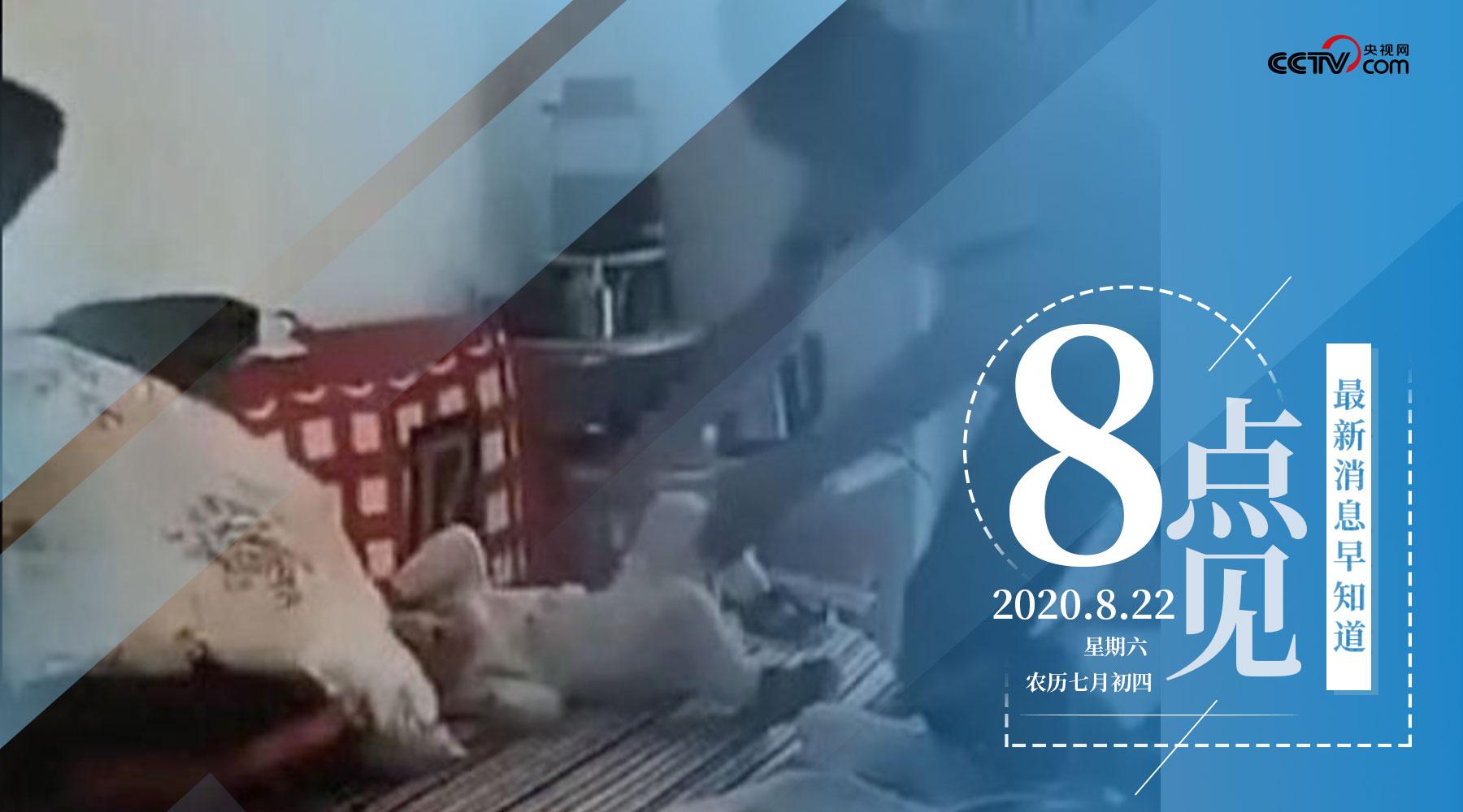 """【8点见】""""陕西醉酒男子抱摔幼童"""" 视频拍摄者身份确认"""