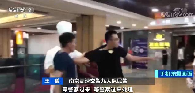 男子猥亵和殴打女大学生 南京交警抱摔擒拿