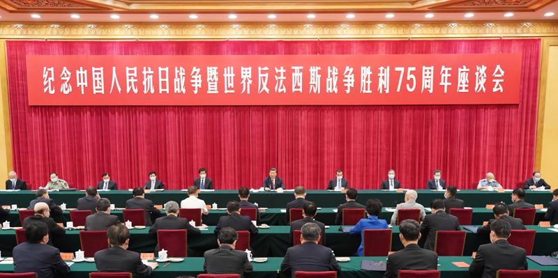 9月3日下午,中共中央、国务院、中央军委在北京人民大会堂举行座谈会,纪念中国人民抗日战争暨世界反法西斯战争胜利75周年。中共中央总书记、国家主席、中央军委主席习近平出席座谈会并发表重要讲话。