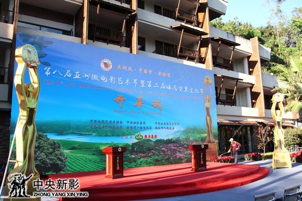 第八届亚洲微电影艺术节开幕式现场