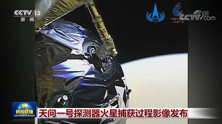 天问一号火星捕获过程影像发布