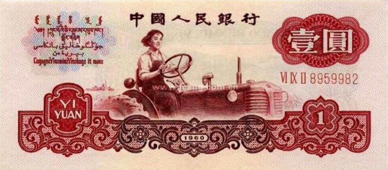 """△1962年版第三套1元面值人民币上的""""东方红""""拖拉机"""