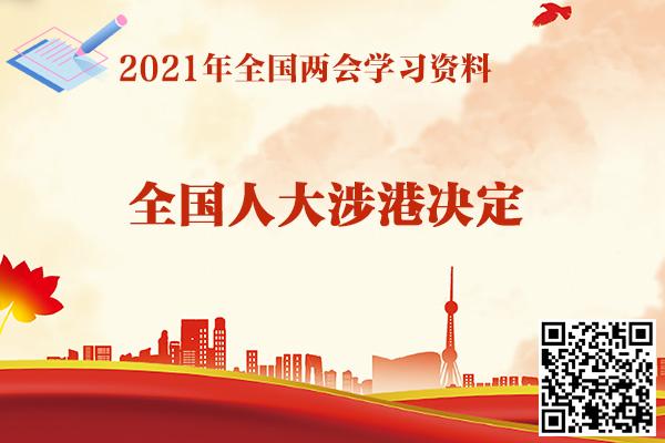 全国人民代表大会关于完善香港特别行政区选举制度的决定