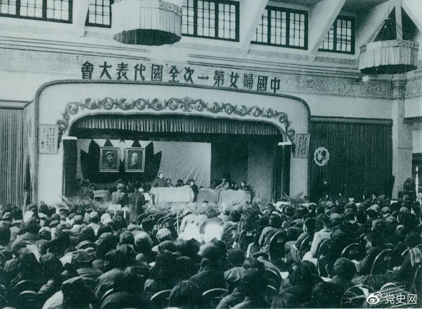 1949年3月24日至4月3日,中国妇女第一次全国代表大会在北平召开。