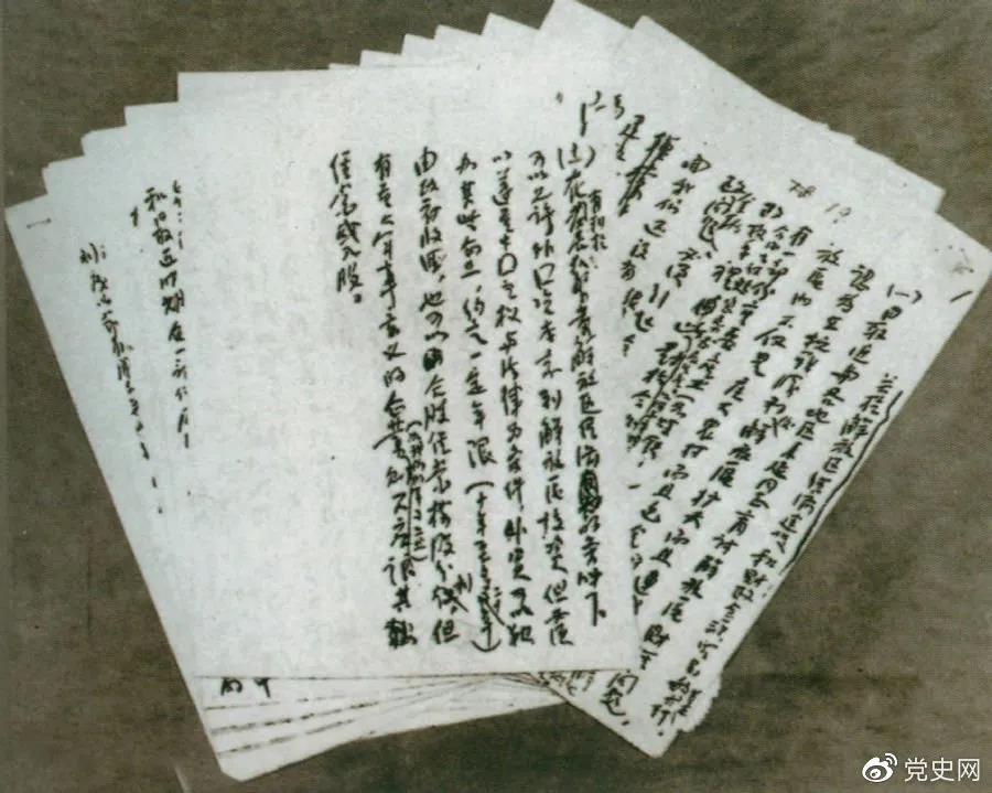 1946年5月,任弼时起草的《解放区经济建设和财政金融贸易的基本方针》手稿。