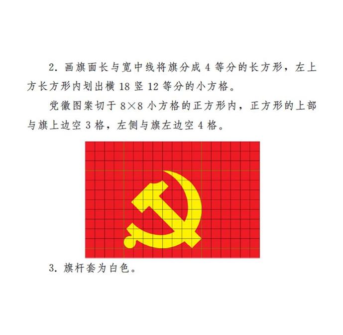图表:《中国共产党党徽党旗条例》附件2:中国共产党党旗制法说明 新华社发