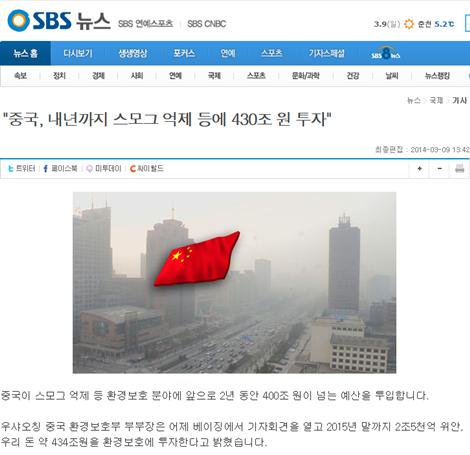 """韩国关注两会""""空气质量治理""""话题"""