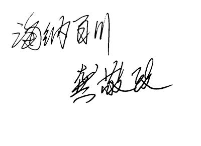 全国人大代表,云南省德宏傣族景颇族自治州州长龚敬政