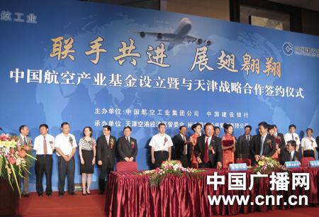 China's aviation industry is welcoming private capital into a newly established fund, in order to allow the sector to become more market oriented.