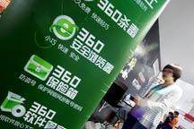 Qihoo 360 shares soar in NYSE debut