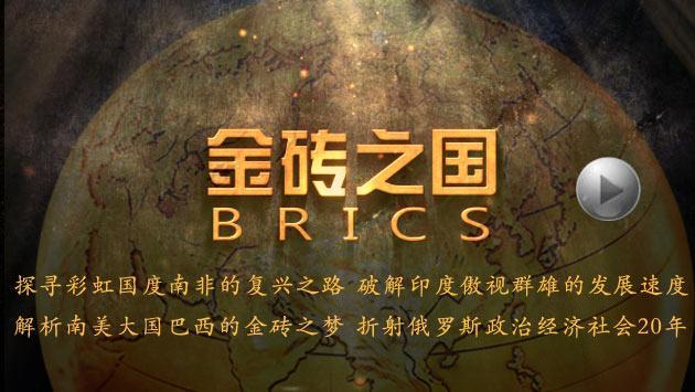 CCTV纪录片《金砖之国:BRICS》全集下载