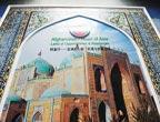 Expo 2010 : Journée du Pavillon afghan