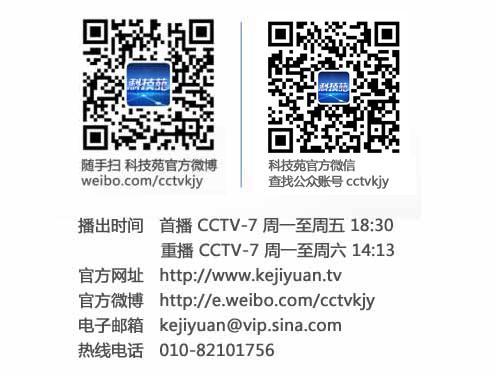 CCTV7科技苑一周节目预告(2014年4月28日