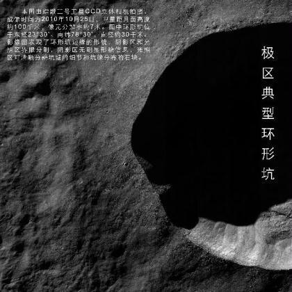Chang'e 2 - Mission autour de la Lune - Page 2 1289201326798_1289201326798_r