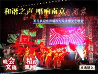 《和谐之声 唱响南京》军民共迎世界城市论坛大型文艺晚会