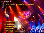 2006年1月1日 CCTV-7农业节目开播十周年庆典晚会