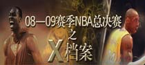 <center>08-09赛季NBA总决赛之X档案</center>
